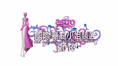 Miss Astro Chinese International Pageant 2013 《Astro国际华裔小姐竞选2013》决赛