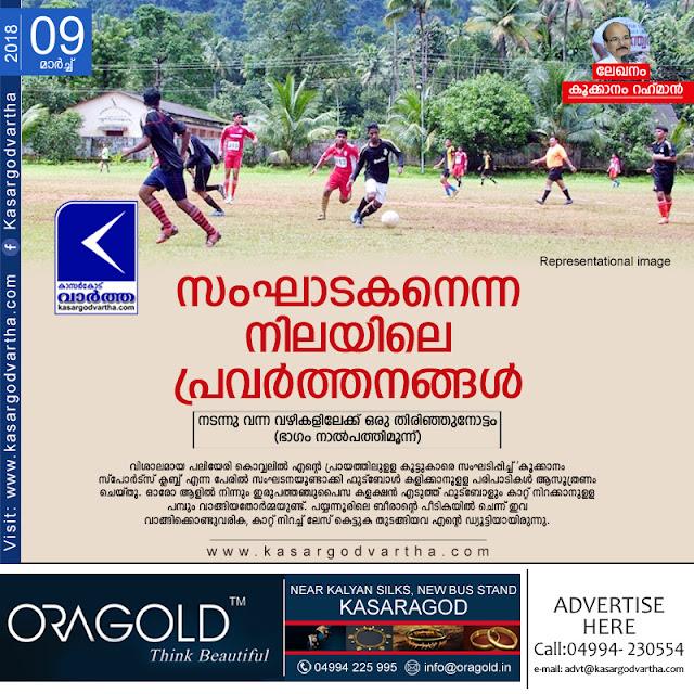 Article, Kookanam-Rahman, Club, Football, Drama, Story of my foot steps part-43.