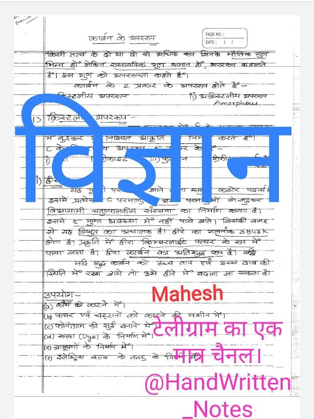 विज्ञान हस्तलिखित नोट्स, महेश द्वारा : यूपीएससी परीक्षा हेतु हिंदी पीडीऍफ़ पुस्तक | Science By Mahesh Handwritten Notes : For UPSC Hindi Exam PDF Book