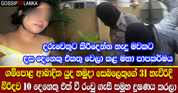 Ten men Arrested for sexually assaulting 31-Year-old women in Gampola