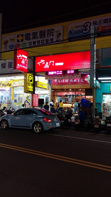【新竹竹北美食】平價精緻小火鍋,六扇門時尚湯鍋