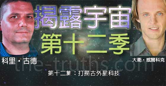 揭露宇宙:第十二季第十二集:打撈古外星科技