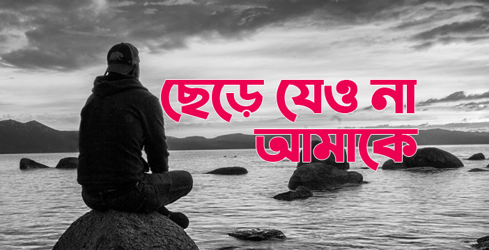 ছেড়ে যেও না আমাকে | Bangla Sad Story