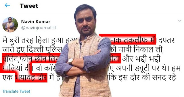 कोरोना के बीच आजतक के पत्रकार नवीन कुमार का दिल्ली पुलिस पर मारपीट का आरोप