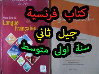 Livre scolaire langue française 1AM 2eme génération