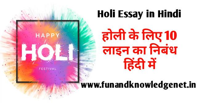 Holi Par Nibandh 10 Lines in Hindi - होली पर 10 लाइन में निबंध हिंदी में