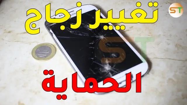 تغيير زجاج الحماية المكسور للهواتف