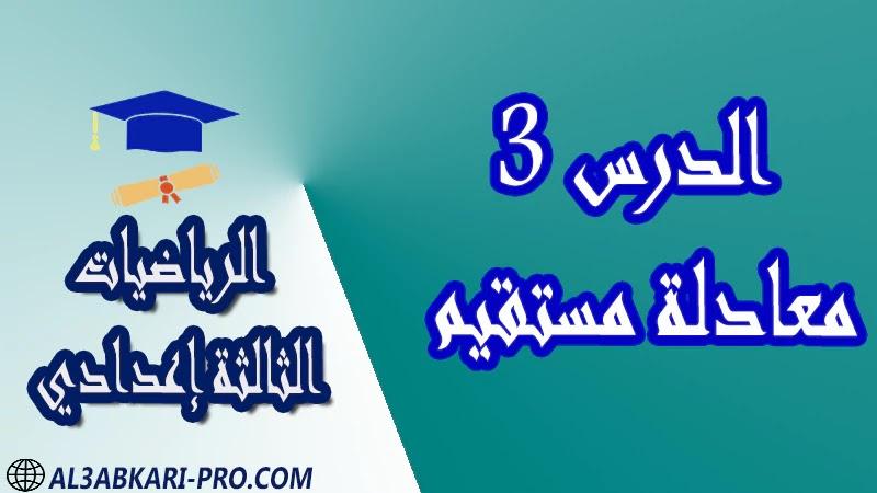 تحميل الدرس 3 معادلة مستقيم - مادة الرياضيات مستوى الثالثة إعدادي تحميل الدرس 3 معادلة مستقيم - مادة الرياضيات مستوى الثالثة إعدادي