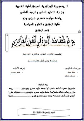 مذكرة ماستر : جرائم العنف ضد الأسرة في القانون الجزائري PDF