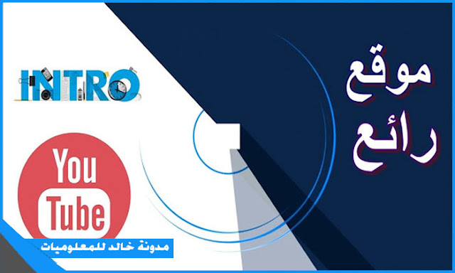 موقع لعمل مقدمات فيديو إحترافية أنترو بإسمك أو لموقعك مجانا مدونة خالد للمعلوميات