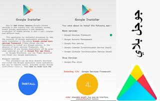 كيفية تنزيل وتثبيت متجر جوجل بلاي على هواتف هواوي