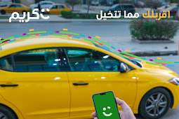 """خدمة """"عدّاد كريم"""" لمواصلة تأمين التنقلات دون الحاجة للاتصال بالإنترنت"""