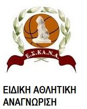 ΕΠΕΙΓΟΝ :  Δικαιολογητικά για τη χορήγηση ειδικής αθλητικής αναγνώρισης σε σωματείο