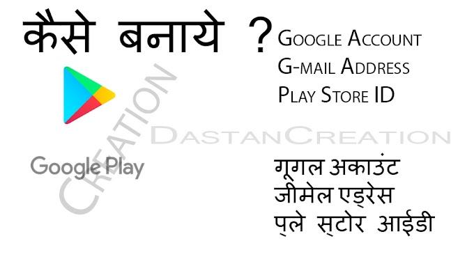 मोबाइल में Google Play Store ID Gmail ID Google Account Kaise Banaye ?