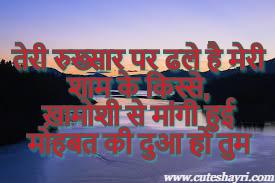 Best Hindi Shayari