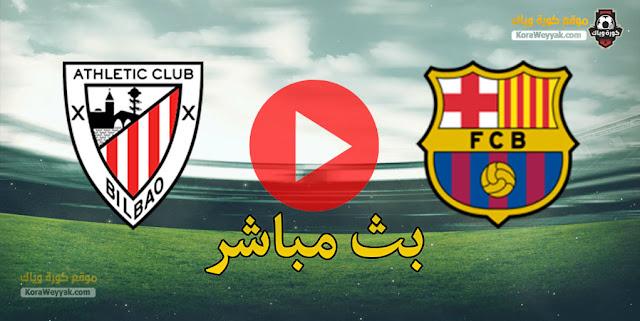 نتيجة مباراة برشلونة وأتلتيك بلباو اليوم 17 يناير 2021 في كأس السوبر الأسباني