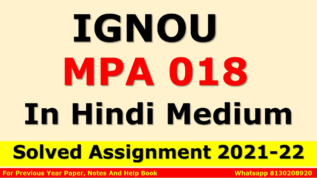 MPA 018 Solved Assignment 2021-22 In Hindi Medium