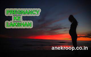 pregnancy ke lakshan, garv thehra ki nahi jane