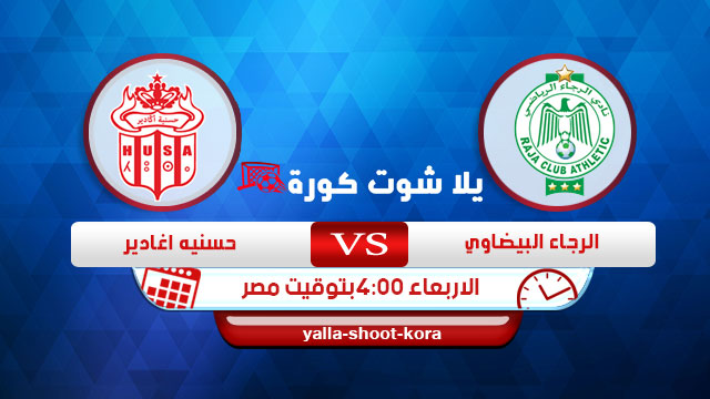 raja-club-athletic-vs-hassania-agadir