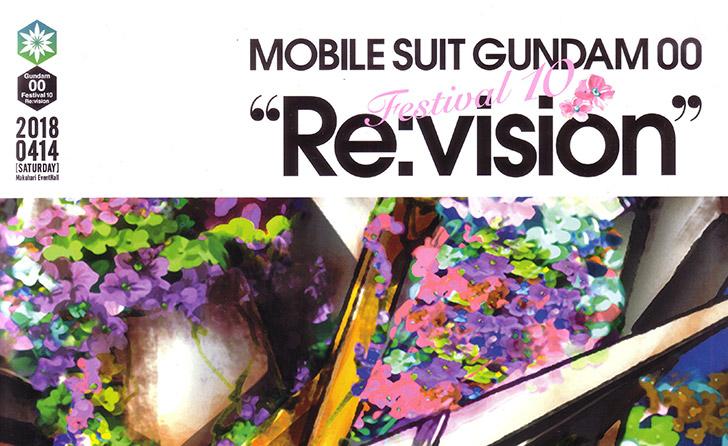 "Mobile Suit Gundam 00 Re:Vision ""10 Years Later"" - Interviste a Hiroyuki Yoshino e Hiroshi Kamiya"