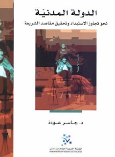 تحميل كتاب الدولة المدنية pdf - جاسر عودة