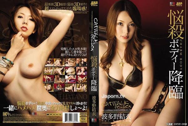[CWDV-04] CATWALK POISON 04 - Yui Hatano_หนังโป๊เต็มแผ่น