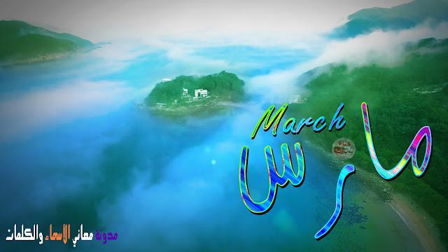 تعريف شهر مارس وتاريخه