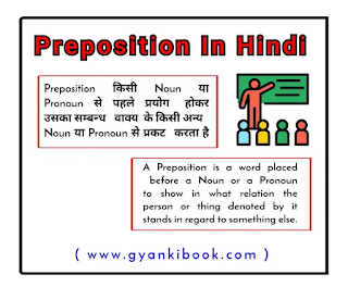 Preposition In Hindi