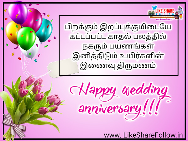 happy marriage day wishes in tamil