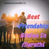 100+ { Best } Friendship Status In Marathi 2020 : Friendship Quotes In Marathi : Friendship Shayari In Marathi