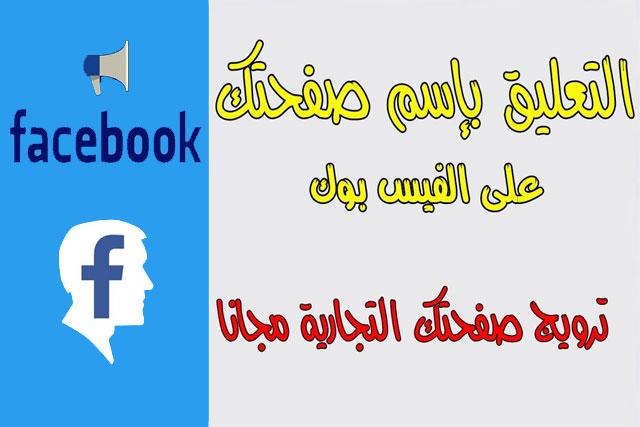تعليق بإسم صفحتك في الفيسبوك