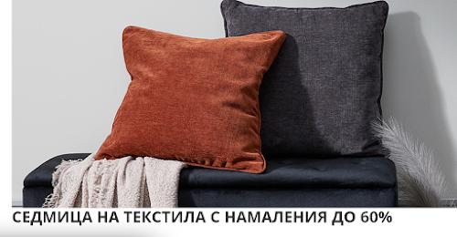 седмица на текстила в jysk