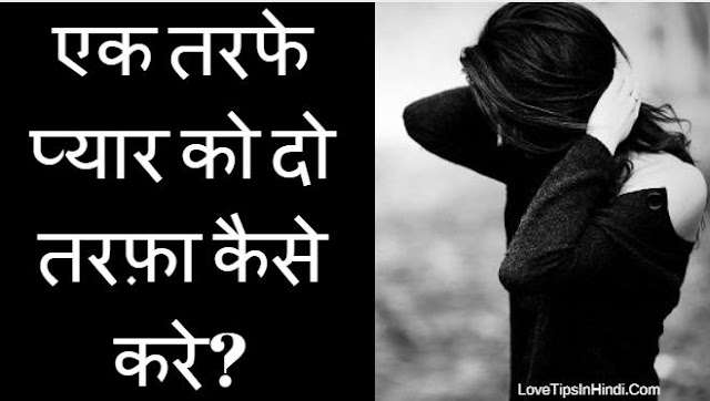 one sided love solution in hindi love tips in hindi