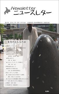 2019年7月10日付け(39号) ニュースレター