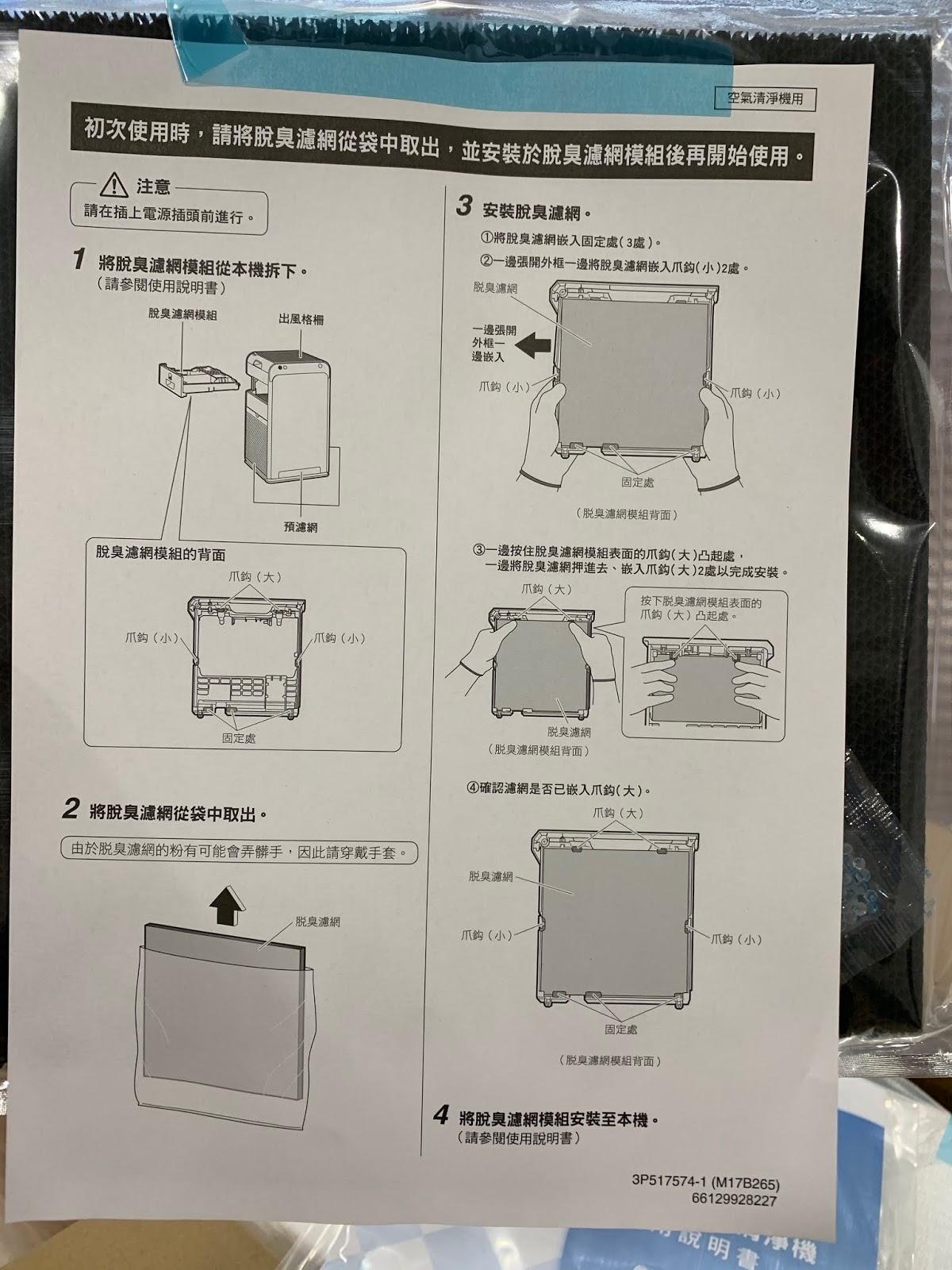 邱柏鈞醫師: 【開箱文】DAIKIN 大金閃流空氣清淨機 MC55USCT