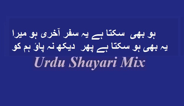 ہو بھی  سکتا ہے یہ | Sad poetry | Urdu shayari