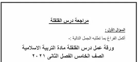 ورقة عمل درس القلقلة تربية اسلامية الصف الخامس الفصل الثانى