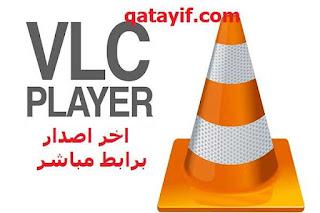 تحميل برنامج 2019 VLC مجانا للكمبيوتر برابط مباشر