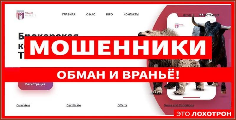 Мошеннический сайт trandmarkets.com – Отзывы, развод. Компания TrandMarkets мошенники