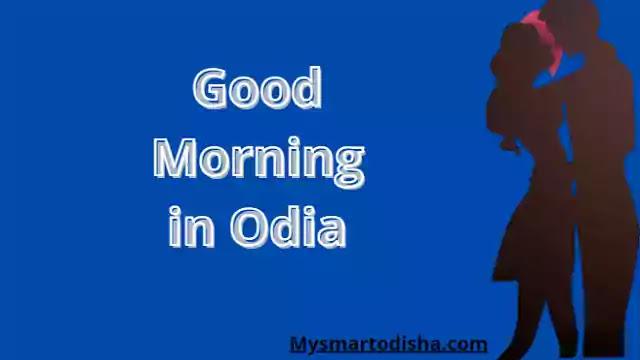 Good Morning in Oriya Language