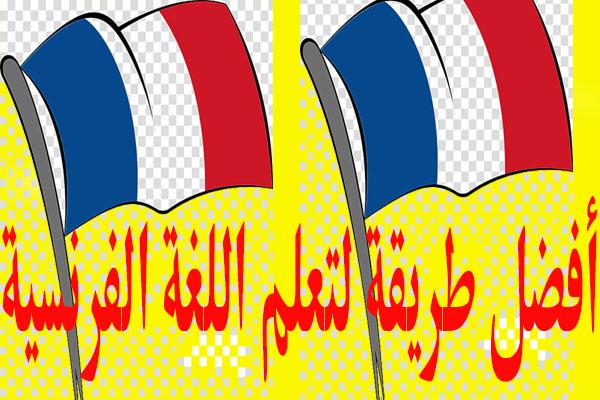 أفضل طريقة لتعلم اللغة الفرنسية بطلاقة من الصفر للمبتدئين خطوة بخطوة