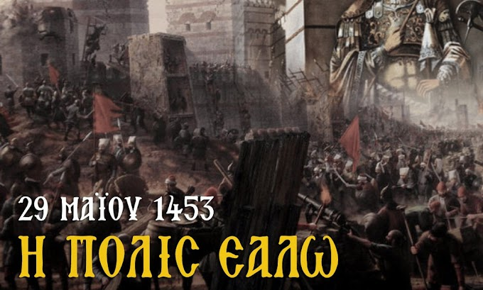 Η Άλωση της Κωνσταντινούπολης και του Ελληνισμού!