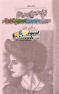 Teri Mohabbaton Mein Rehna Hai (Complete Novel) By Aisha Zulfiqar