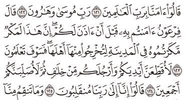 Tafsir Surat Al-A'raf Ayat 121, 122, 123, 124, 125