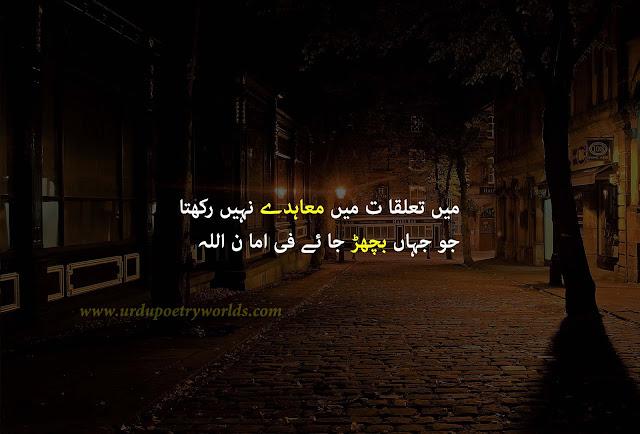 sad urdu poetry 2020