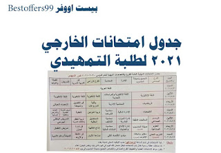جدول الامتحانات الخارجية 2021