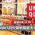 Uniqlo 6月份最新服装大减价!最低RM19.90!超多服装大减价!