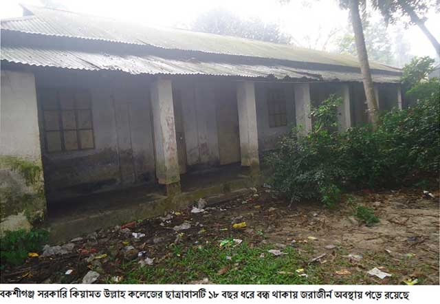No hostel Bakshiganj Government College, students suffering