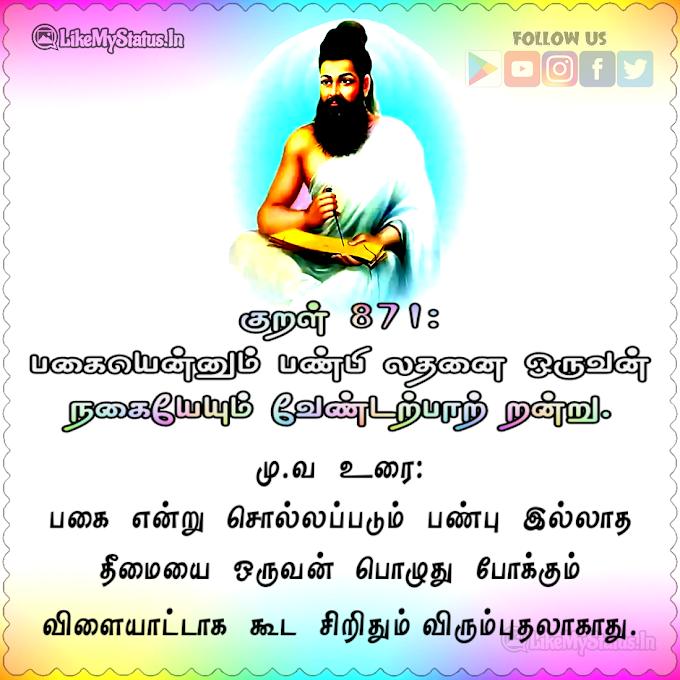 திருக்குறள் அதிகாரம் - 88 பகைத்திறம் தெரிதல் ஸ்டேட்டஸ்