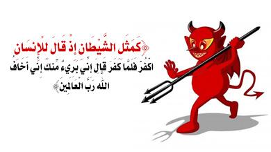 """""""هنا"""" معنى خطوات الشيطان"""